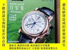 二手書博民逛書店國際手錶雜誌罕見2005 第13期Y8633 國際手錶雜誌 20