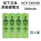 18650B 四入 充電鋰電池 【Jetbeam系列】