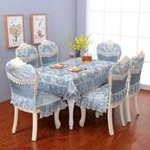 餐桌中式椅子套歐式家用簡約罩餐椅墊田園套裝椅套椅墊餐桌布桌布 樂活生活館