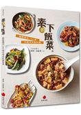 素的下飯菜:輕鬆做出100道中西式扒飯料理