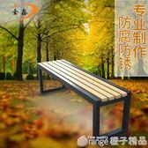 定制 公園椅戶外長椅 休閒廣場座椅不銹鋼防腐塑木園林 公園椅qm    橙子精品