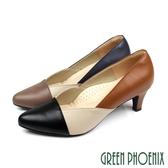 U16-20963 女款全真皮高跟鞋 撞色拼接全真皮尖頭高跟鞋/淑女鞋【GREEN PHOENIX】