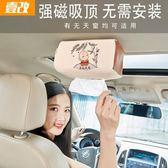 強磁吸頂夾式紙巾盒汽車車載天窗掛式紙巾套遮陽板車內車上抽紙盒 雙12搶先購 交換禮物