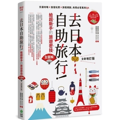 去日本自助旅行給超新手的旅遊密技全圖解(交通攻略x食宿玩買x旅程規劃.有問必答萬