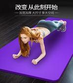 瑜伽墊瑜伽墊初學者男女士加寬加厚加長防滑瑜珈健身舞蹈地墊子家用 lx