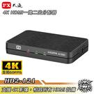 PX大通 HD2-121 4K HDMI一進二出分配器 支援4K@60畫質/相容所有HDMI設備【Sound Amazing】