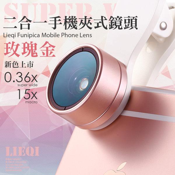 熱銷破千 Lieqi Funipica 0.36X 超大廣角 15x 微距 【E2-038】廣角鏡 鏡頭組 正品 自拍 玫瑰金