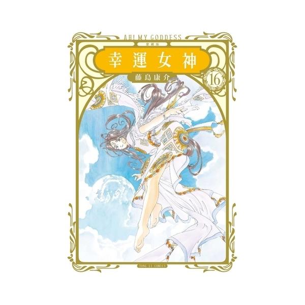 幸運女神愛藏版(16)(首刷附錄版)