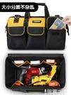 工具包 工具包男帆布耐磨大號多功能維修安裝加厚小便攜工地用電工工具袋 智慧 618狂歡