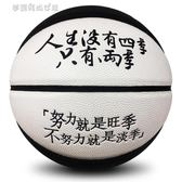 人生沒有四個性創意籃球 拼色防滑耐磨七號室外水泥地藍球〖夢露時尚女裝〗