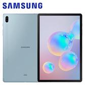 【Samsung 三星】Galaxy Tab S6 T860 10.5吋 Wifi 旗鑑平板 冰川藍