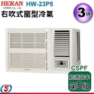 含標準安裝【信源電器】3坪【HERAN 禾聯】右吹式窗型冷氣 HW-23P5 / HW23P5