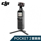 【震博】DJI Pocket2 三軸機械增穩 口袋雲台相機(套裝版;公司貨)全能套裝版!