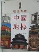 【書寶二手書T1/地理_DWO】曠世奇觀:中國地標_王其鈞
