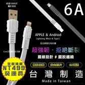 拒絕斷裂 6A急速扁線【HPower】蘋果 iPhone 6 7 8 Plus X XR Xs Max 手機充電 傳輸線