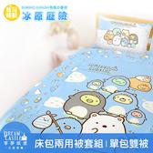 【享夢城堡】單人床包雙人兩用被套三件組-角落小夥伴 冰原歷險-藍