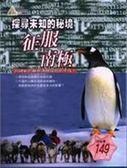 (二手書)探尋未知的祕境-征服南極