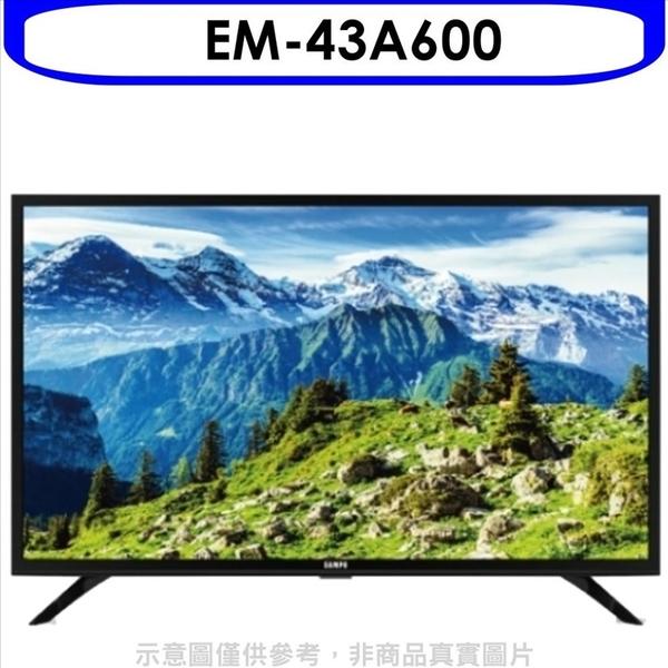 聲寶【EM-43A600】43吋電視