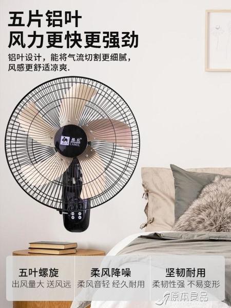 工業風扇 壁扇掛壁式電風扇墻上大風力工業靜音搖頭掛墻壁掛式【快速出貨】