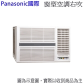 【Panasonic國際】6-7坪右吹窗型冷氣CW-P40S2