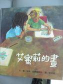 【書寶二手書T5/少年童書_PDB】艾蜜莉的畫_彼得‧加泰隆諾多/文,圖,  余治瑩