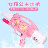 現貨 兒童水槍女孩小號神器高壓超大容量呲滋寶寶噴水幼兒園打水仗玩具 射擊遊戲 玩具水槍