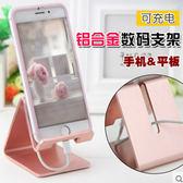 [24H 現貨快出] 鋁合金手機支架 可掛 耳機 可放 手機 ipad 平板 支持行動電源充電 充電線