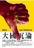 大國沈淪:寫給中國的備忘錄