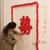喜字 婚慶用品婚房裝飾大門喜臥室門裝飾婚禮佈置結婚門貼大全喜字T 2色
