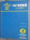 【書寶二手書T3/廣告_ZDO】POP海報秘笈-綜合海報篇_簡仁吉