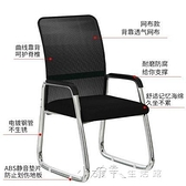 辦公椅家用電腦椅辦公會議室椅子靠背弓形麻將椅老板椅員工宿舍凳子~  ~