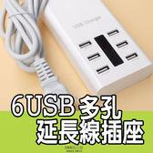 E68精品館 6USB 7.2A 多孔 延長線 插座 多用途 高電流 快充 充電器 IPHONE 6 PLUS M9 Z3 816 NOTE3/4 A7