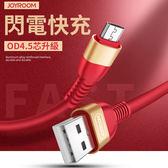 JR-S318 升級版 OD4.5 數據線 Micro 安卓 傳輸線 快充 充電線 JOYROOM