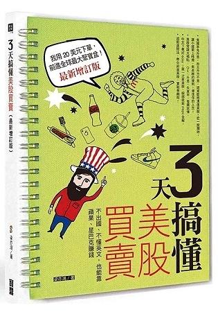 3天搞懂美股買賣(最新增訂版):不出國、不懂英文,也能靠蘋果、星巴克賺錢!