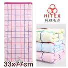 【衣襪酷】純棉毛巾 線格子款 台灣製 HITEX