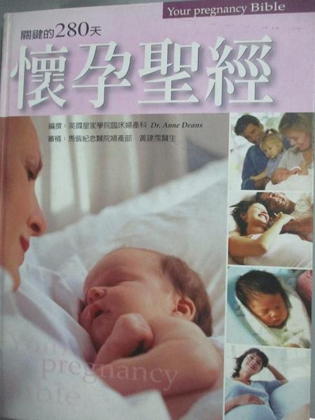 【書寶二手書T8/保健_WDU】懷孕聖經 : 關鍵的280天_Anne Deans