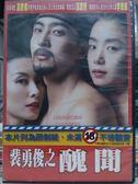 影音專賣店-G10-036-正版DVD*韓片【醜聞】-裴勇俊*全度妍
