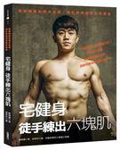 (二手書)宅健身,徒手練出六塊肌: 風靡韓國點閱率破億!網紅教練居家趣味健身