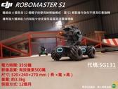DJI RoboMaster S1 教育機器人