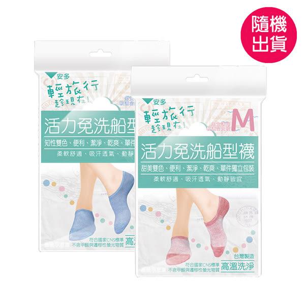 輕旅行活力免洗船型襪4入-尺寸:M