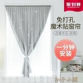 窗簾免打孔安裝 魔術貼黏貼式 遮光布遮陽臥室網紅款自黏庶光防曬 扣子小鋪