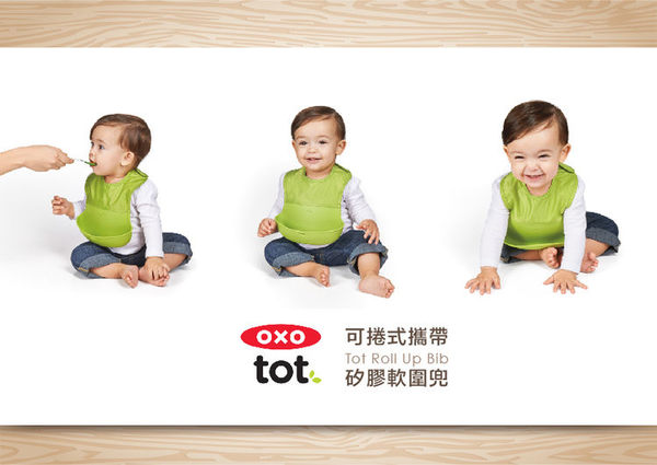 OXO可捲摺圍兜 天空藍-新色