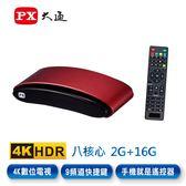 PX大通 OTT-8216D 8核旗艦王4K智慧電視盒