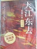 【書寶二手書T4/一般小說_QER】大江東去_全3冊合售_阿耐