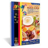 彩之舞 140g A4雷射家族-高感度光澤紙(雙面銅版型) 100張/包 HY-A103