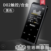 mp3隨身聽學生版小型便攜式mp4無損音質音樂播放器 樂事館新品