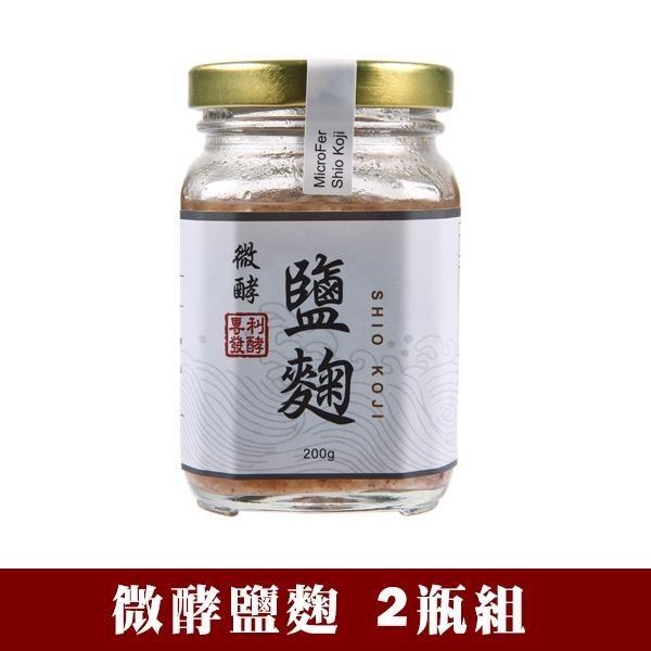 【南紡購物中心】【麗豐微酵館】微酵鹽麴 2瓶組