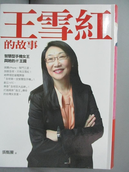 【書寶二手書T7/傳記_GQB】王雪紅的故事:智慧型手機女王與她的IT王國_張甄薇