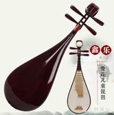 專業兒童琵琶樂器  兒童樂器 初學者入門 演奏用琴 DR19581【男人與流行】