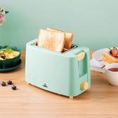 烤麵包機 多士爐烤麵包機家用早餐全自動多功能吐司壓片YYJ(快速出貨)